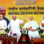 राष्ट्रीय कार्यकारिणी की बैठक