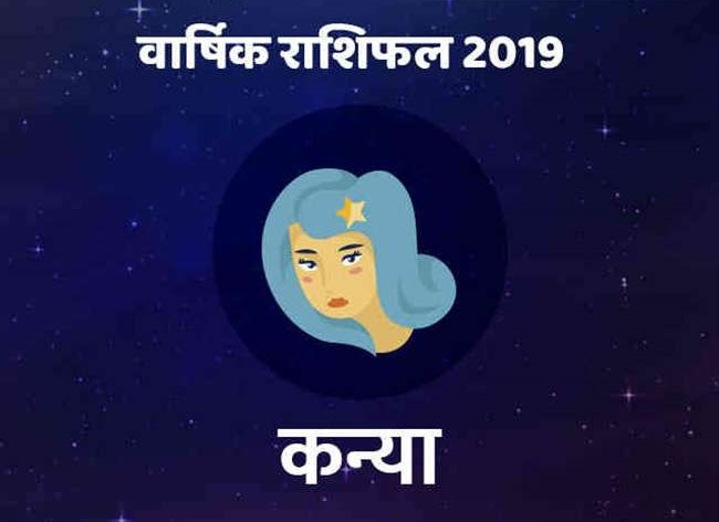 Virgo Horoscope Year 2019