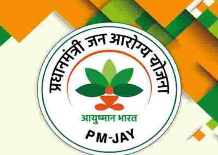 ayusman bharat