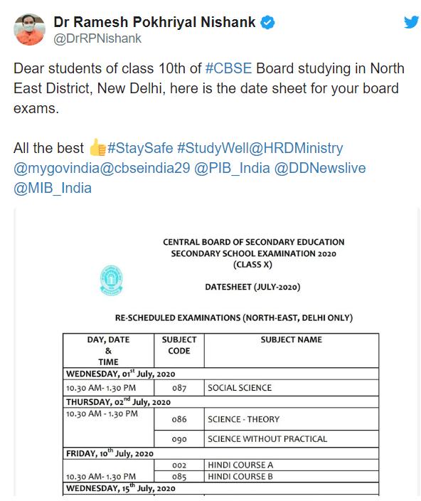 dasavi-barahvi-kasha-exams