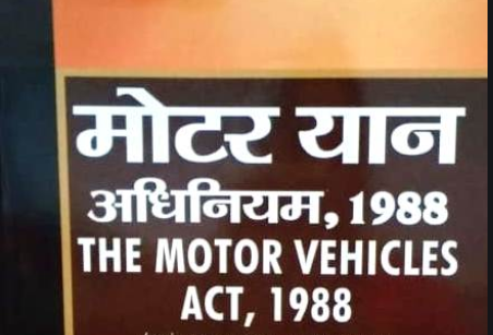 moter vehicle act