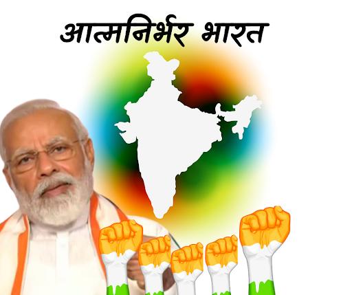atm nirbher bharat