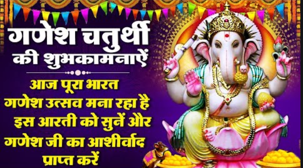 ganesh-chaturdi