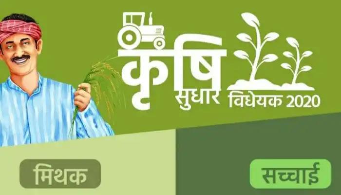farmer bill 2020