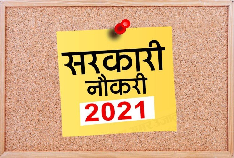 Government Jobs 2021 Details to be recruited for about 16000 posts in 8 states