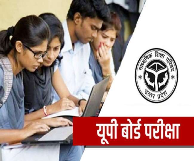 dinesh-sharma-informed-that-up-board-up-board-result-2021-will-be-different-from-cbse